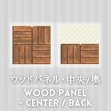 ウッドパネル・中央/奥 [Wood Panel - Center/Back]【あつ森マイデザ】