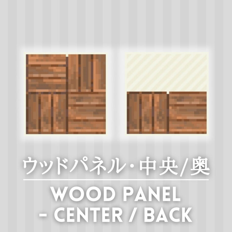 wood panel - center and back