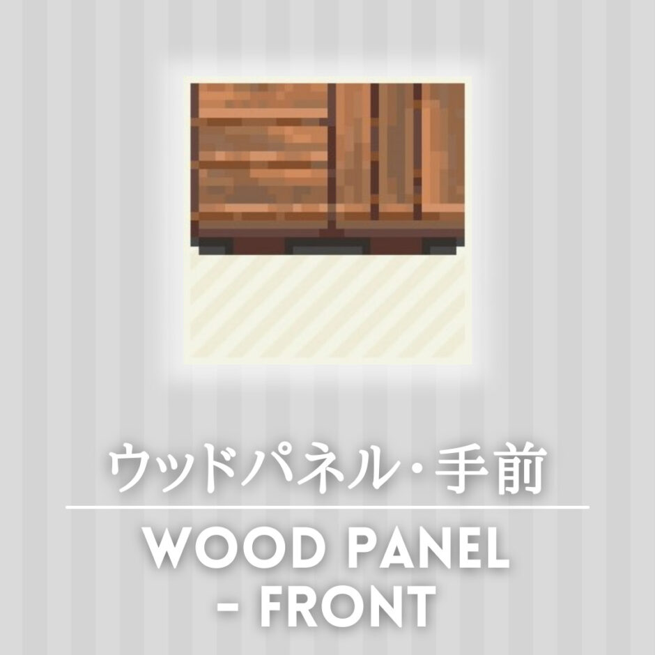 wood panel - front