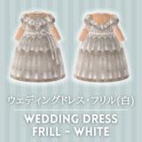 ウェディングドレス・フリル(白) [Wedding Dress - Frill (White)]【あつ森マイデザ】