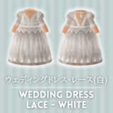 ウェディングドレス・レース(白肌) [Wedding Dress - Lace (White)]【あつ森マイデザ】