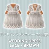 ウェディングドレス・レース(小麦肌) [Wedding Dress – Lace (Brown)]【あつ森マイデザ】
