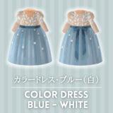 カラードレス・ブルー(白肌) [Color Dress - Blue (White)]【あつ森マイデザ】