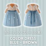 カラードレス・ブルー(小麦肌) [Color Dress – Blue (Brown)]【あつ森マイデザ】