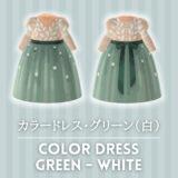 カラードレス・グリーン(白肌) [Color Dress - Green (White)]【あつ森マイデザ】
