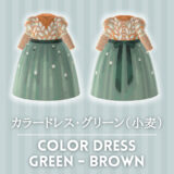 カラードレス・グリーン(小麦肌) [Color Dress – Green (Brown)]【あつ森マイデザ】