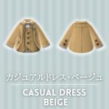 カジュアルスーツ・ベージュ [Casual Suit - Beige]【あつ森マイデザ】