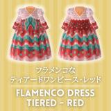 フラメンコなティアードワンピース・レッド [Flamenco Dress Tiered - Red]【あつ森マイデザ】