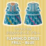 フラメンコなフリルワンピース・ブルー [Flamenco Dress Frill - Blue]【あつ森マイデザ】