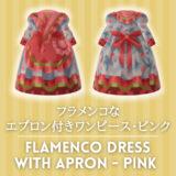 フラメンコなエプロン付きワンピース・ピンク [Flamenco Dress Apron - Pink]【あつ森マイデザ】
