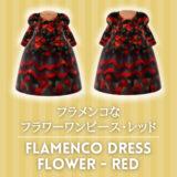 フラメンコなフラワーワンピース・レッド [Flamenco Dress Flower - Red]【あつ森マイデザ】