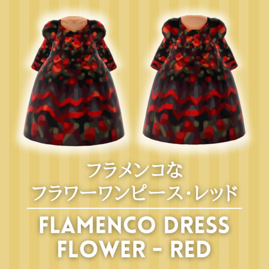flamenco flower red