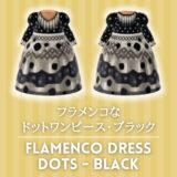 フラメンコなドットワンピース・ブラック [Flamenco Dress Dots - Black]【あつ森マイデザ】