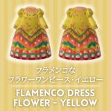 フラメンコなフラワーワンピース・イエロー [Flamenco Dress Flower – Yellow]【あつ森マイデザ】